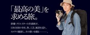 「日本遊行 美の逍遥」(著:井浦新)