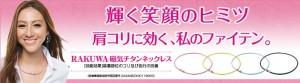 RAKUWA 道端カレンプロデュース