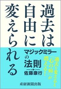 「過去は自由に変えられる」(著:佐藤康行)制作のお知らせ画像