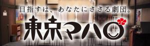 劇団東京マハロ
