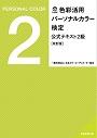 色彩活用パーソナルカラー検定公式テキスト2級[改訂版] 著:一般社団法人日本カラーコーディネーターきょう