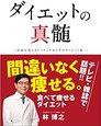 書籍「ダイエットの真髄~医師が教えるリバウンド知らずのダイエット術」制作