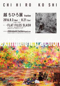 越ちひろ「越ちひろ展 exhibition fraction」開催のお知らせ画像