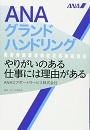 書籍「ANAグランドハンドリング やりがいのある仕事には理由がある」