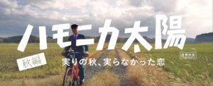 山田由梨 西蒲映画『ハモニカ太陽 秋編 〜実りの秋、実らなかった恋〜』公開!!のお知らせ画像