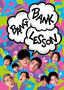 BankBangLesson